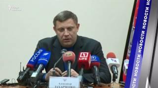 видео ДНР объявила торговую блокаду Киеву