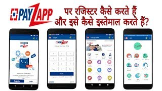Gambar cover HDFC PayZapp App | How to Register, Link Bank AC, UPI Transaction & how to use it