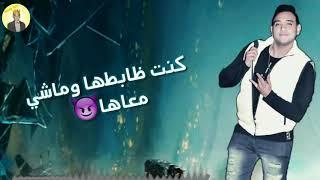 حاله واتس مودي امين | مهرجان اخطر متلف 2019