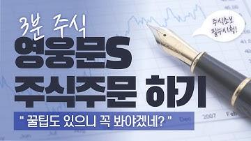 [초보꿀팁] 10초만에 주식 매수하는 방법 ! 키움증권 영웅문s MTS 주식주문