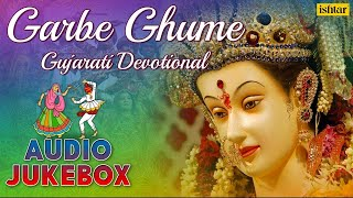 Navratri Special : Garbe Ghume || Gujarati Devotional Songs - Audio Jukebox