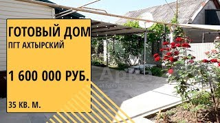 купить готовый дом в пгт. Ахтырский готовый дом в Краснодарском крае