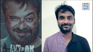 ak-vs-ak-hindi-movie-review-anil-kapoor-anurag-kashyap-vikramaditya-motwane-selfie-review