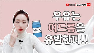 우유는 여드름을 유발한다!!