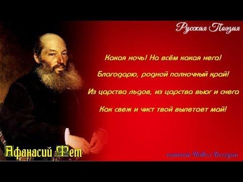 Афанасий  Фет   Ещё   майская ночь   читает Павел Беседин