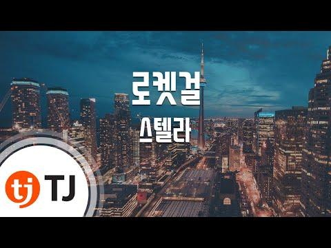 Rocket Girl 로켓걸_스텔라(Feat.에릭)_TJ노래방 (Karaoke/lyrics/romanization/KOREAN)