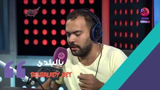 عليش يتكلم عن حمو بيكا وعن مهرجناته الجديده /رب الكون ميزنا بميزه/وش غضب