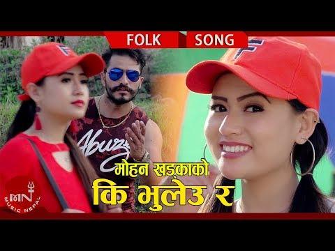 New Nepali Lok Dohori 2075 | Ki Bhuleu Ra - Mohan Khadka & Sandhya Budha Ft.Bimal, Obi, Tina & Dipak