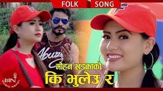 Kauli Budi's New Lok Dohori 2075 | Ki Bhuleu Ra - Mohan Khadka & Sandhya Budha Ft.Bimal & Dipak