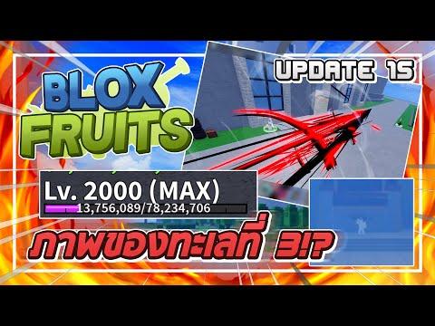 Roblox: Blox Fruits ในอัพเดท 15 เวลจะตันที่ 2,000! เพิ่ม RAID BOSS และอาวุธใหม่!? (สปอยจนรู้หมดแหละ)