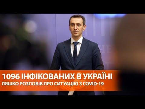 Брифинг заместителя министра здравоохранения Украины Виктора Ляшко