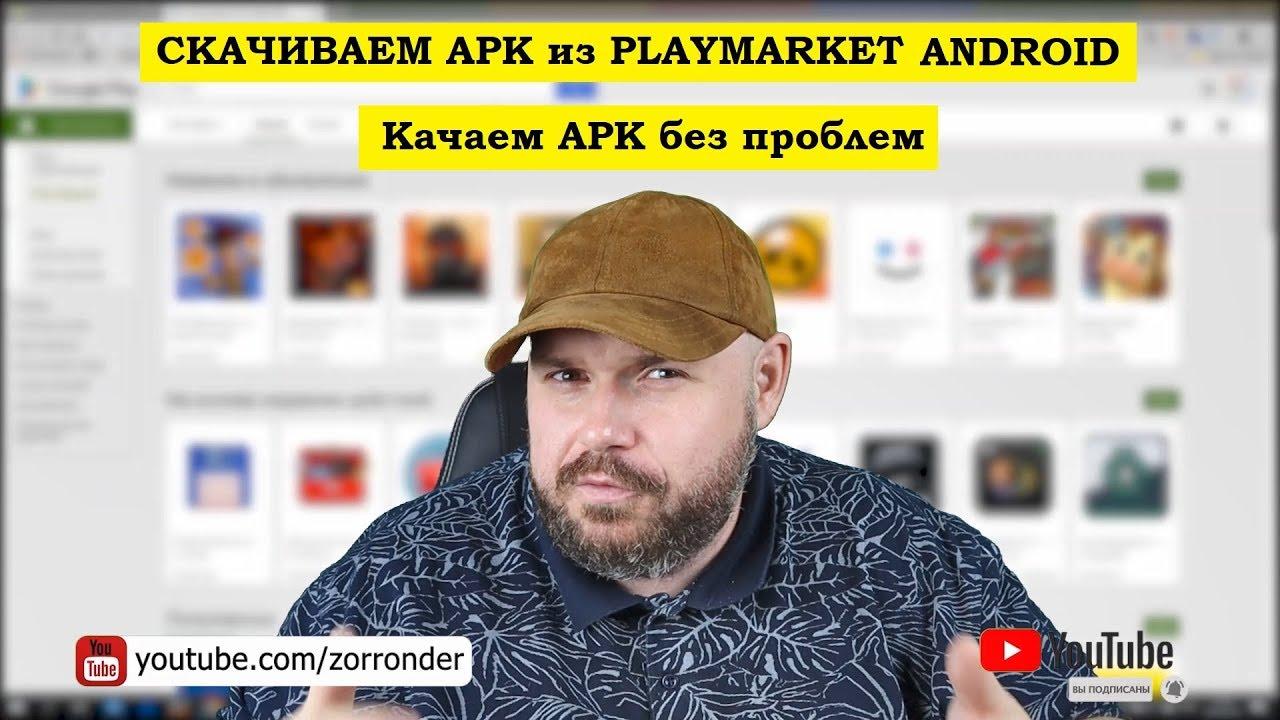 программы в apk