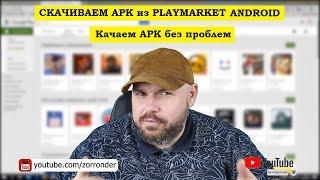 Скачиваем программы и игры в виде APK из PlayMarke...