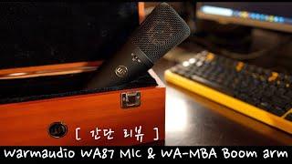 [간단리뷰] 웜오디오 WA87 마이크 / WA-MBA …