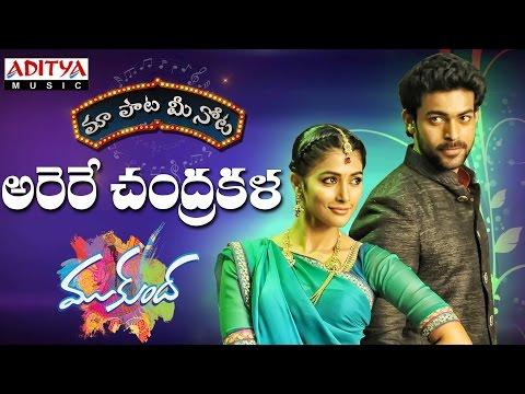 "Arere Chandrakala Full Song With Telugu Lyrics ||""మా పాట మీ నోట""|| Mukunda Songs || Varun Tej, Pooja"