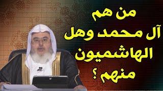 من هم آل محمد وهل الهاشميون من آل محمد ؟ // للشيخ : محمد المنجد