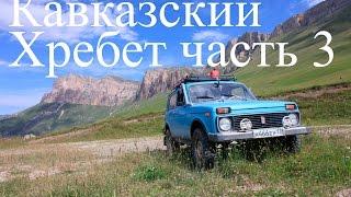 нива экспедиция Кавказский хребет часть 3