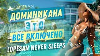 Доминикана все включено Lopesan Costa Bávaro Resort Доминикана отели Отдых Пунта Кана Баваро
