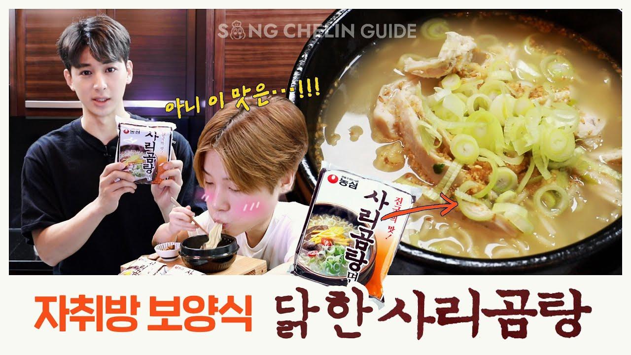 [SUB] 자취방 보양식 닭한사리곰탕 !! feat.진환   Easy to make Sari Gomtang Chicken Noodles Recipe!! feat.Jinhwan
