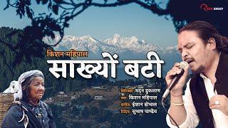 Sakhyo Bati by Kishan Mahipal Garhwali Ghazal About himalaya