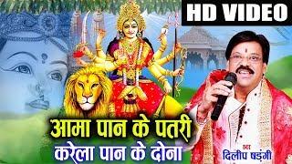 दिलीप षड़ंगी Dilip Shadangi   Cg Jas Geet   Aama Paan Ke Patri   Chhattisgarhi Navratri Bhakti Song