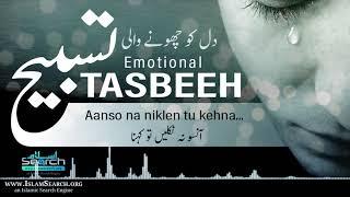 Dil ko chone wali Tasbeeh ┇ دل کو چھونے والی تسبیح ┇ #Tasbih #Zikr #Allah ┇ IslamSearch