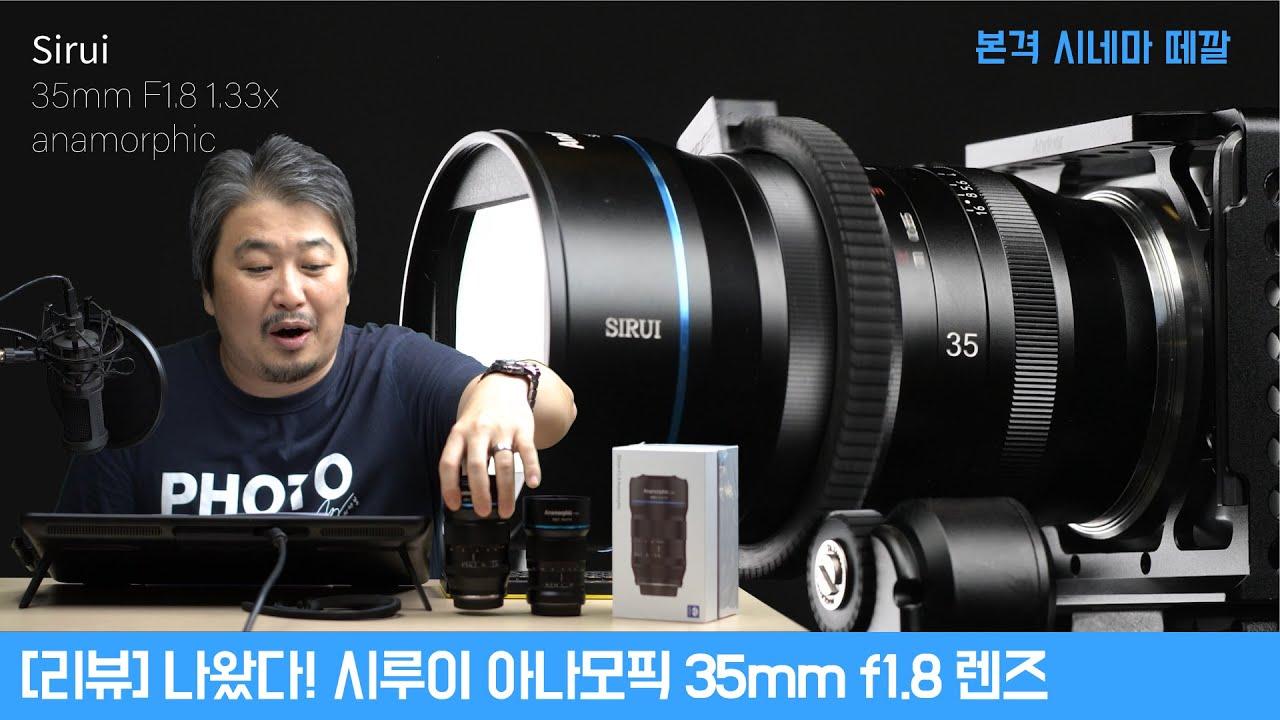 [리뷰] 시네마 떼깔 시루이 35mm f1.8 아나모픽 렌즈 풀 리뷰