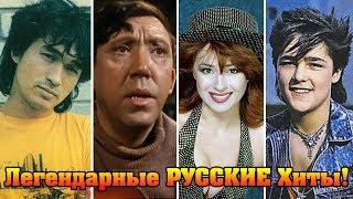 ЛЕГЕНДАРНЫЕ РУССКИЕ ХИТЫ!//РУССКИЕ ПЕСНИ КОТОРЫЕ НРАВЯТСЯ ВСЕМ!