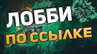 КАК ВОЙТИ В ЛОББИ ПО ССЫЛКЕ В CS:GO(Ставьте лайки,подписывайтесь на канал! ▻VK - https://vk.com/steelmanshow ▻twitch.tv - http://www.twitch.tv/steelmanshow По поводу рекламы..., 2016-09-15T20:04:32.000Z)