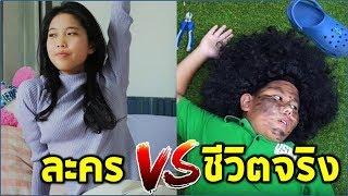 ละคร-vs-ชีวิตจริง-ต่างกันอย่างไง-ใยบัว-fun-family-suricate-movies-vs-life