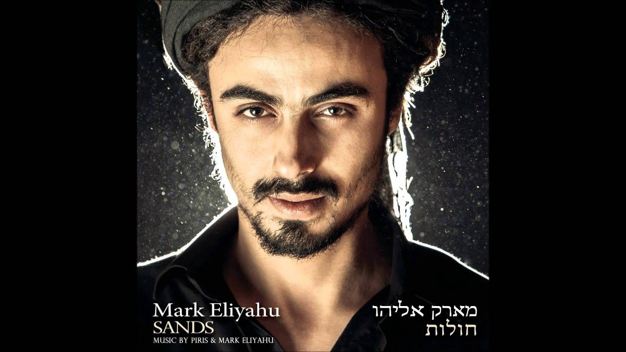 Mark Eliyahu Ballad For The Weeping Spring Youtube