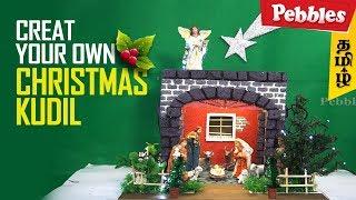How to Make a Christmas Crib Nativity Set | DIY Christmas Kudil Making in Tamil