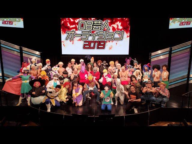 DB芸人オーディション2019