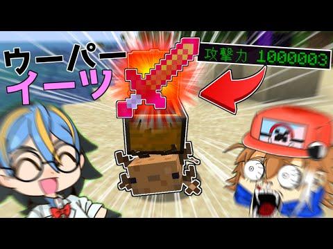【マイクラ】ウーパールーパーがヤバすぎる武器を届けてくれた!?【ゆっくり実況】