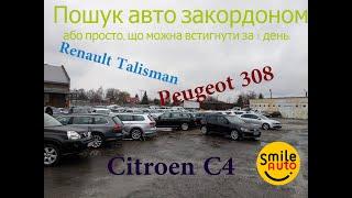 Пошук авто закордоном...Citroen C4, Peugeot 308,Renault Talisman Initiale