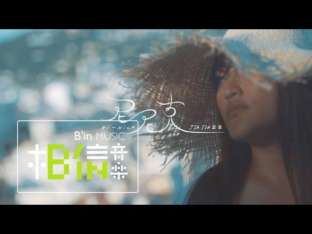 JiaJia家家 [ 尼尼克 Ni-Nick ] Official Music Video