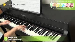 Hey Ho / SEKAI NO OWARI : ピアノ(ソロ) / 中級