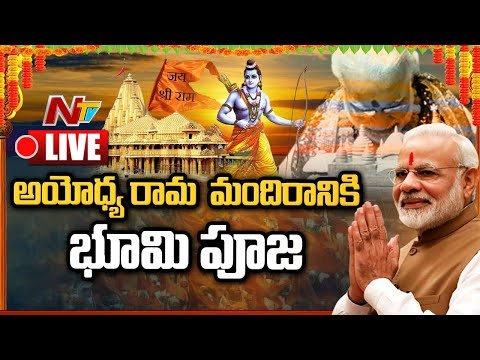 Ayodhya Ram Mandir 'Bhoomi Pujan' LIVE | Foundation Laying Ceremony Of Ram Temple LIVE | NTV LIVE