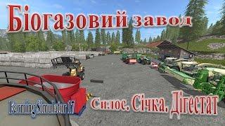 Farming Simulator 17 I Все про БІОГАЗОВИЙ ЗАВОД