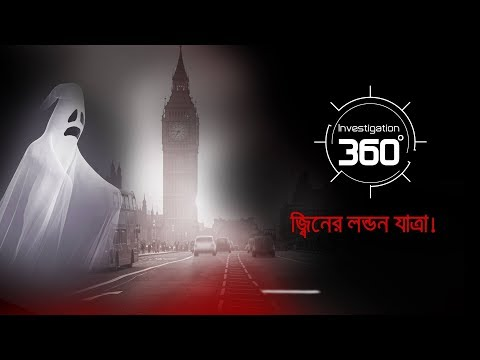 জ্বিনের  লন্ডন যাত্রা | Investigation 360 Degree | EP 131