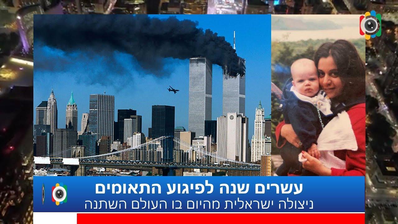ה 11 לספט' 2001 התחיל כיום יפה | סיפור ניצולה ישראלית