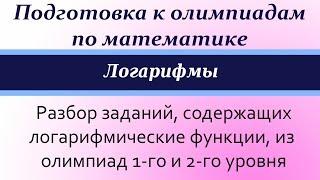 олимпиадные задачи по математике 10-11 класс. Видеоурок №3.