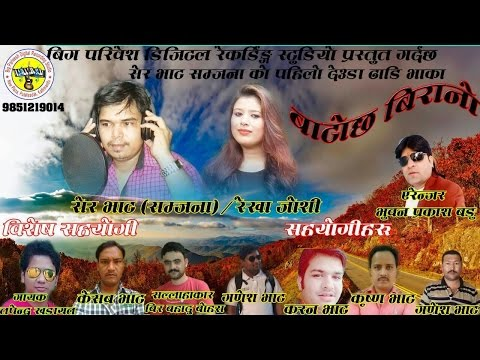 2017New Deuda Thadi Bhaka Song By Sher Bhatt And Rekha Joshi