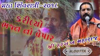 06-Shivratri 2018(DAY-02)||Harshukh Maharaj||GANPATI & BHAJAN NO VEPAR