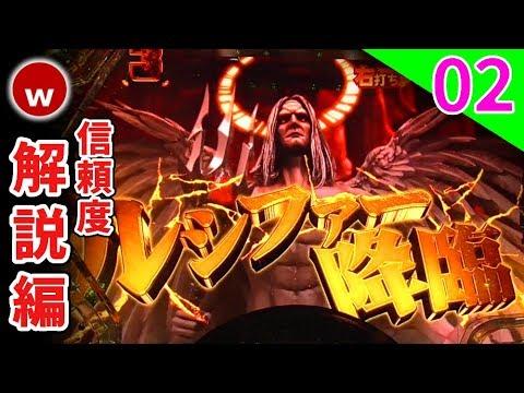 【ぱちんこ GANTZ:2(ガンツ2) 試打#02】スタートダッシュ信頼度解説!【パチンコ新台】