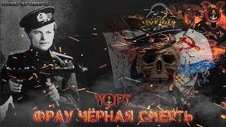 Yopt - Фрау чёрная смерть