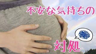 妊娠中はつわりや妊娠後期の大きなお腹などの身体の変化が辛く感じたり...