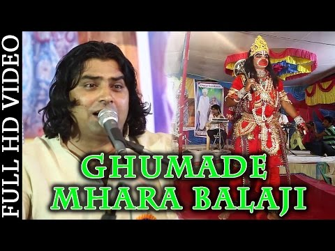 Ghumade Mhara Balaji | Hanuman Song | Shyam Paliwal Bhajan 2015 | Rajasthani Full Video Songs