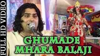 Ghumade Mhara Balaji | Hanuman Song | Shyam Paliwal Bhajan 2015 | Rajasthani Full Video Songs