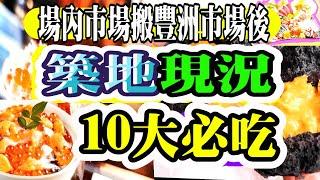 場內市場搬豐洲市場之後,築地市場現況及十大必買Tsukiji Makret outer after move, top 10 must eat in Tsukiji Market